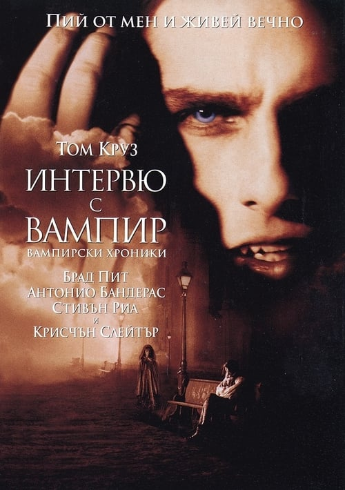 Интервю с вампир
