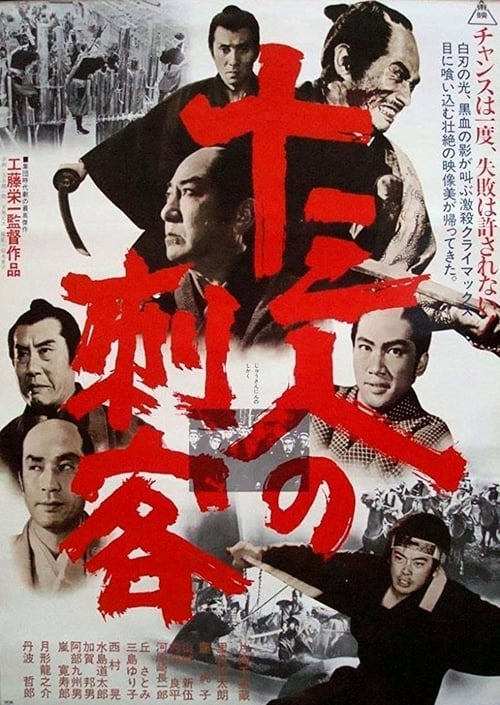 Παρακολουθήστε Την Ταινία 十三人の刺客 Σε Καλή Ποιότητα Hd
