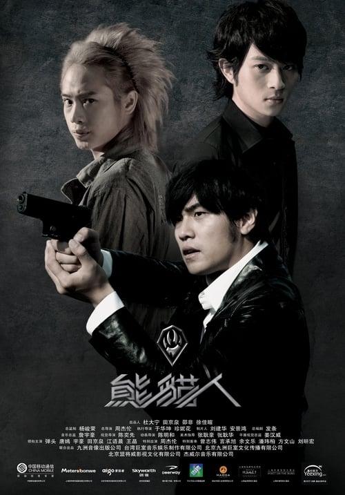 Pandamen (2010)