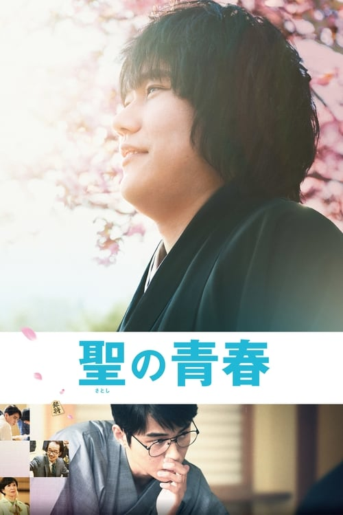 Satoshi: A Move for Tomorrow (2016) Poster