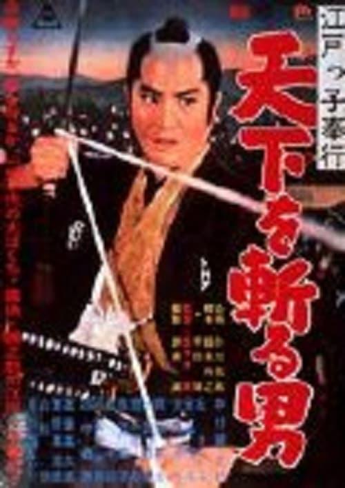 An Edo Magistrate (1961)