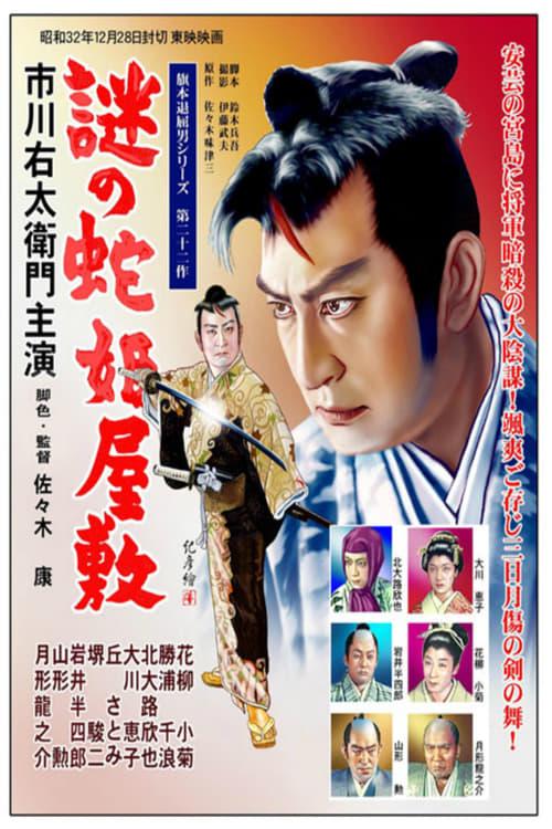 فيلم 旗本退屈男 謎の蛇姫屋敷 مجانا