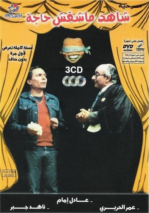 Ver مسرحية شاهد ما شفش حاجة Online