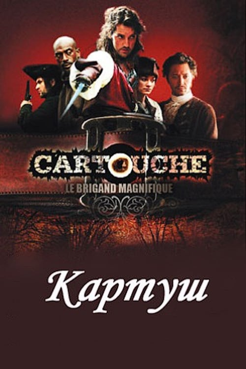 Largescale poster for Cartouche, le Brigand Magnifique