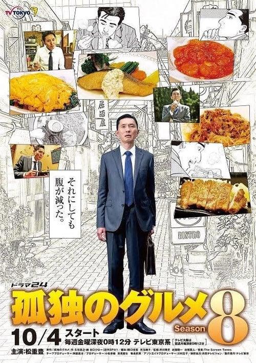 Solitary Gourmet (2012)