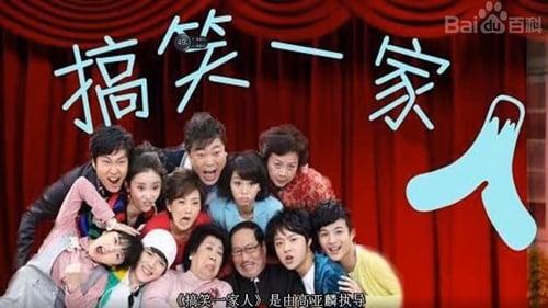 搞笑一家人中国版
