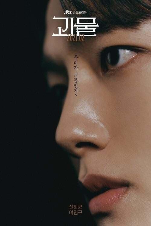 Subtitles Beyond Evil Season 1 in English Free Download