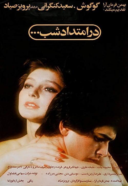 Dar Emtedade Shab (1978)