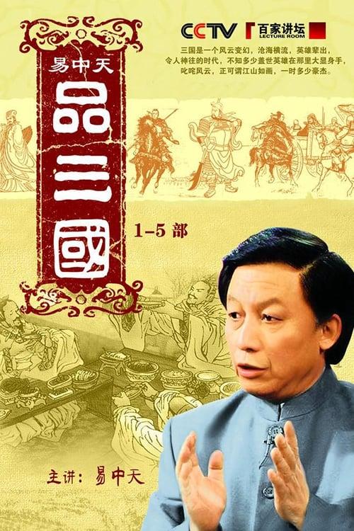 易中天品三国 (2006)