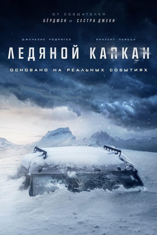 Ледяной капкан (2020)
