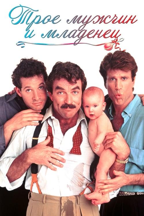 Трое мужчин и младенец