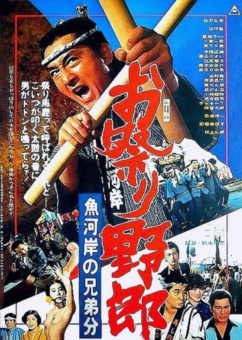 Festival Champ (1976)