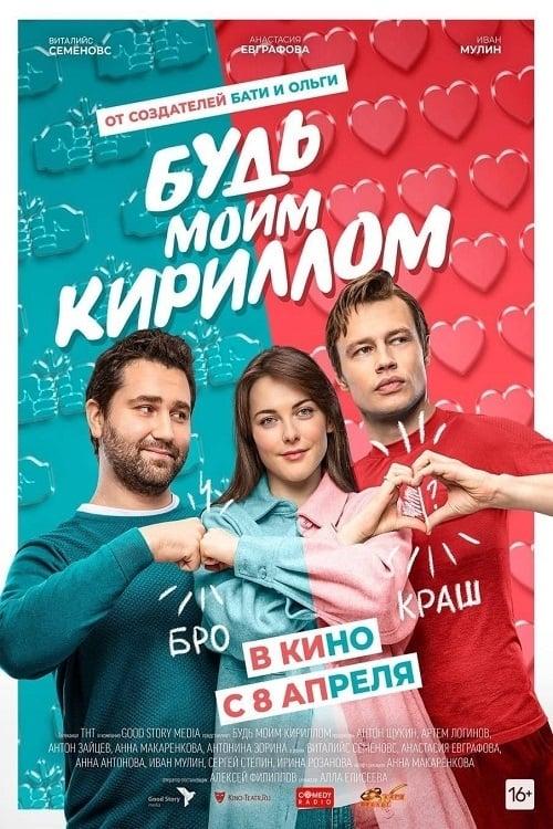 Be My Kirill (2021) Poster
