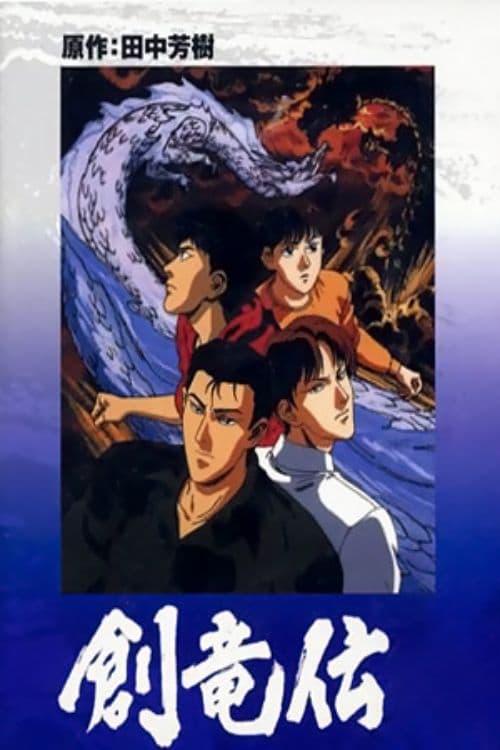 創竜伝 (1991)