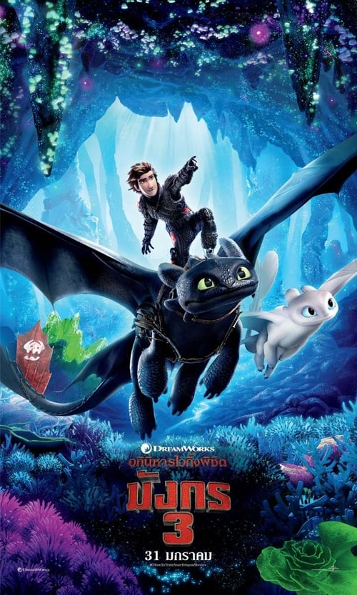 How to Train Your Dragon 3 : The Hidden World (2019) อภินิหารไวกิ้งพิชิตมังกร 3