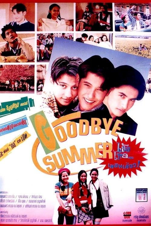 مشاهدة فيلم Goodbye Summer เอ้อเหอเทอมเดียว مع ترجمة على الانترنت