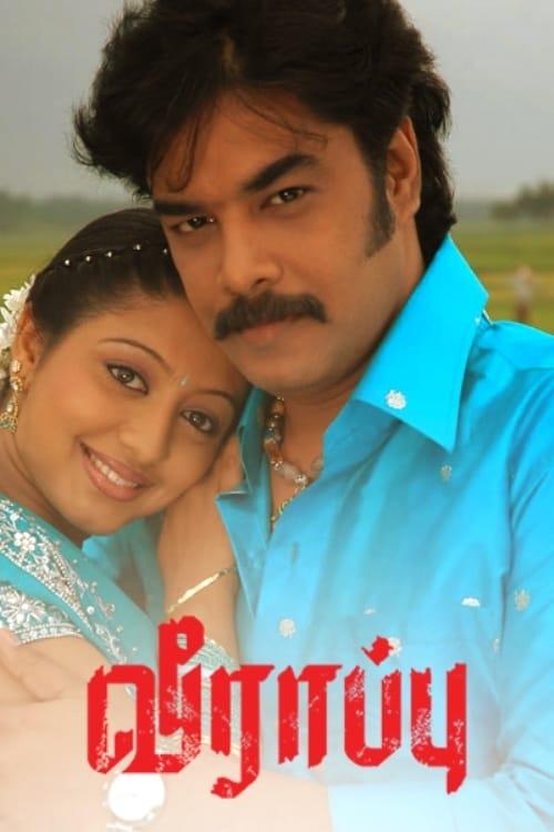 Veerappu (2007)