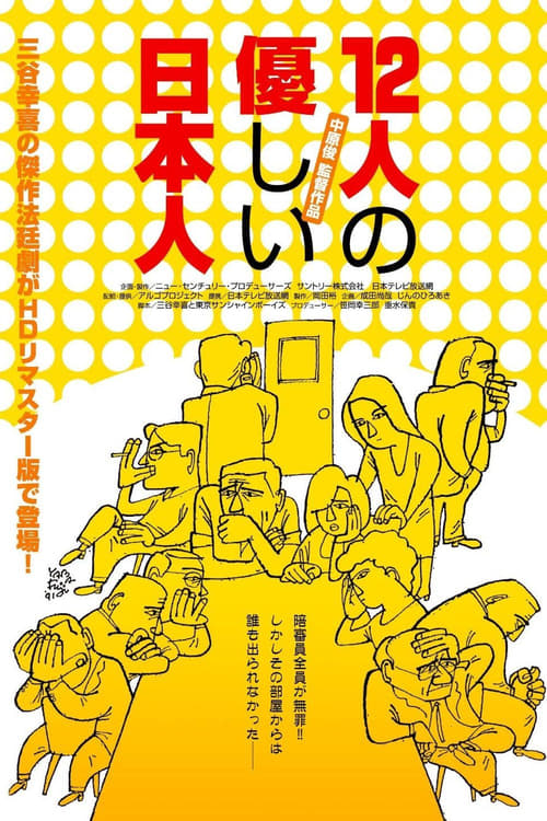 Filme 12人の優しい日本人 Em Boa Qualidade Hd 1080p