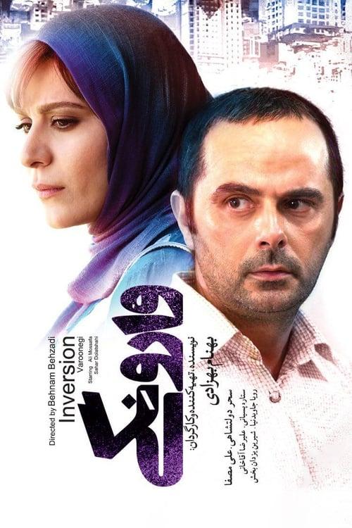 Inversion (2016) Poster