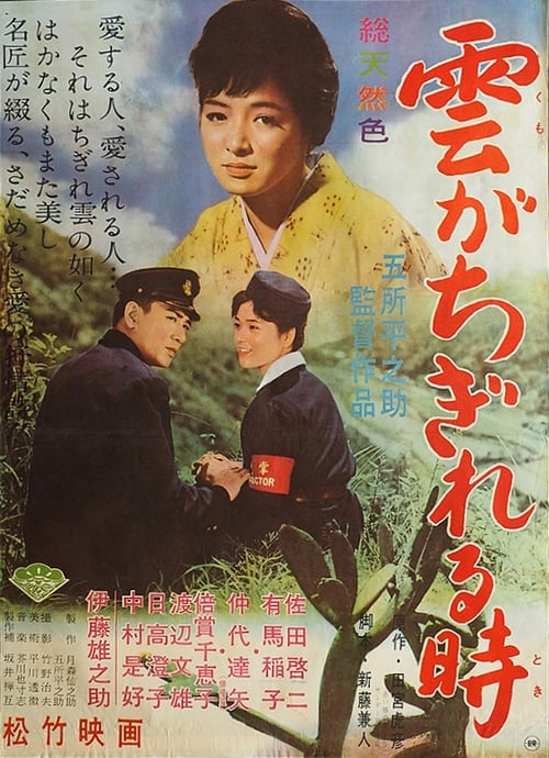 As the Clouds Scatter (1961)
