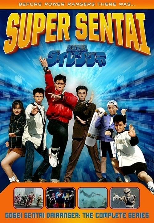 Super Sentai: Gosei Sentai Dairanger