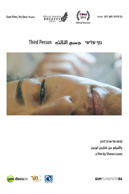 Third Person (1970)