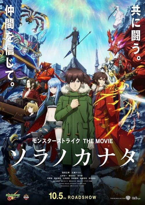 Watch Monster Strike the Movie: Sora no Kanata 2017 Online MOJOboxoffice