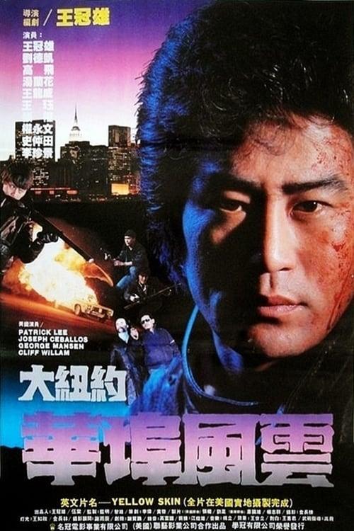 Yellow Skin (1985)