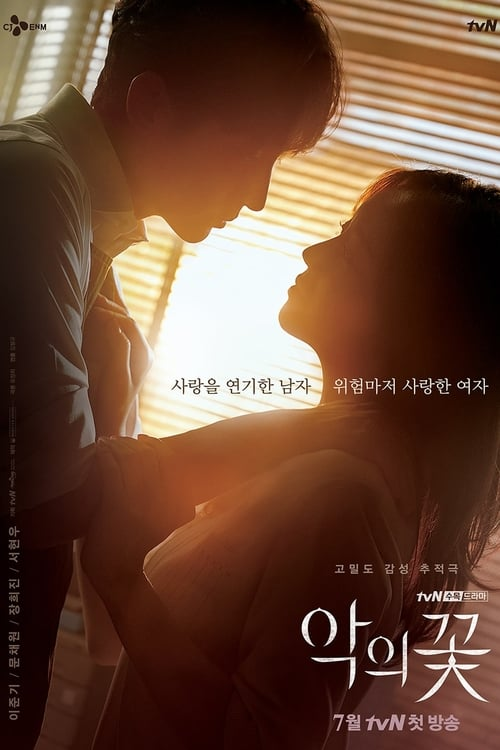 Nonton Drama Korea Flower of Evil (2020)