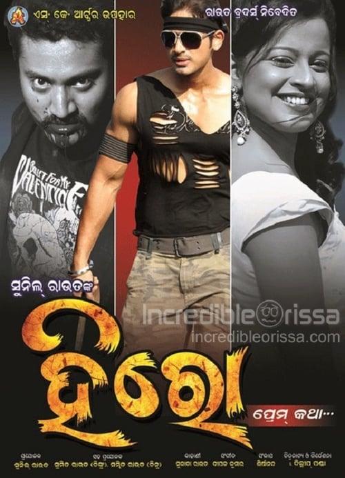 Hero - Prem Katha