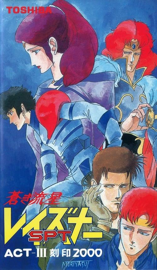 Assistir Aoki Ryuusei SPT Layzner: ACT-III Kakuin 2000 Em Boa Qualidade