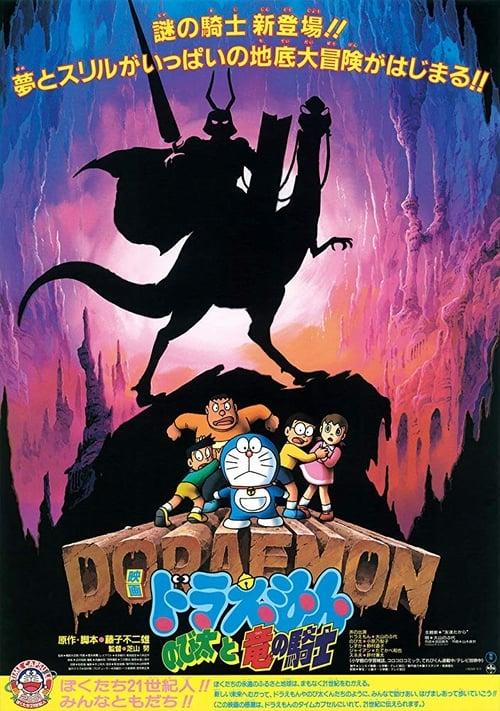 Doraemon: Nobita and the Knights of Dinosaurs