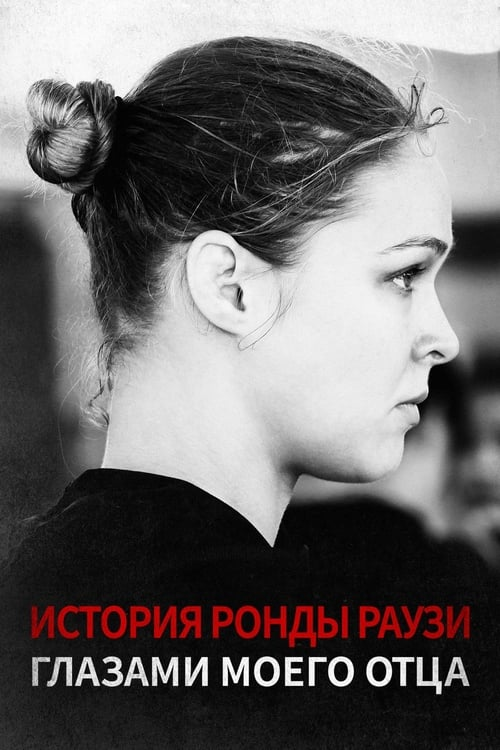 Mira La Película The Ronda Rousey Story: Through My Father's Eyes En Español