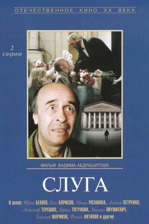 The Servant (1988)