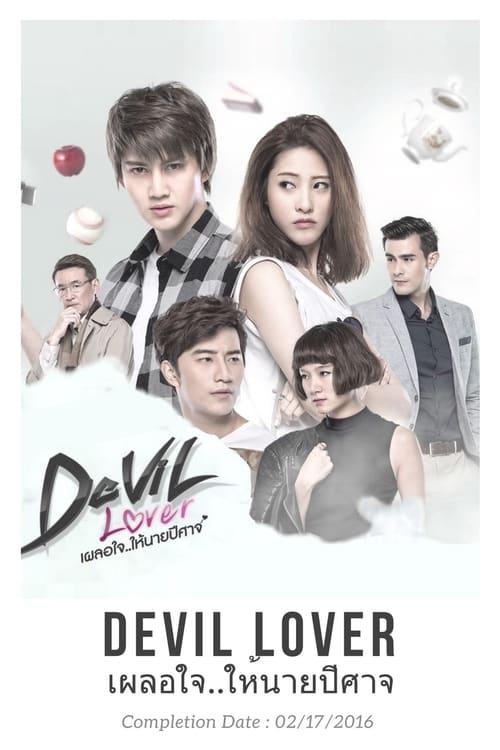 Devil Lover เผลอใจ..ให้นายปีศาจ (2015)