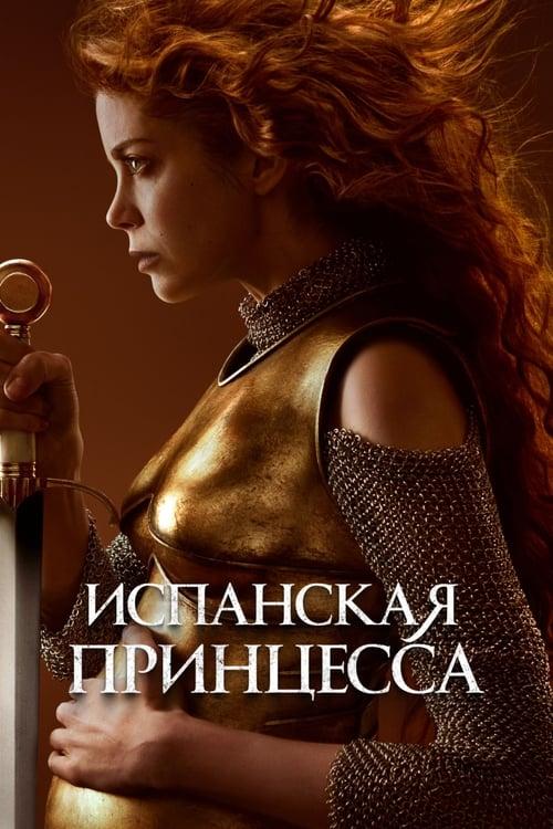 ПОЛУЧИТЬ СУБТИТРЫ Испанская принцесса (2019) в Русский SUBTITLES   720p BrRip x264