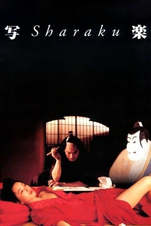 Sharaku (1995) Poster