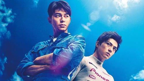 Overdrive ทีมซิ่งผ่าฟ้า HD พากย์ไทย (2018)