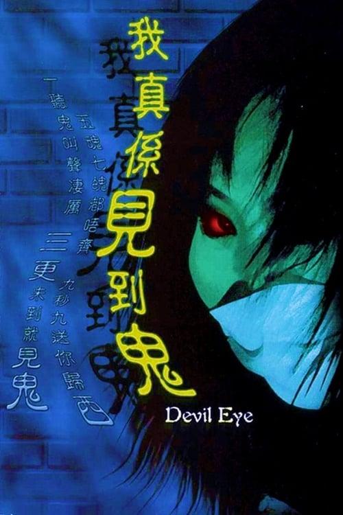 Devil Eye (2001)