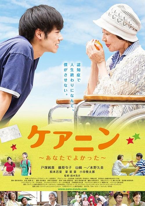Care Nin (2017)