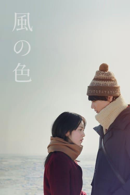 شاهد الفيلم 風の色 بجودة HD 1080p عالية الجودة