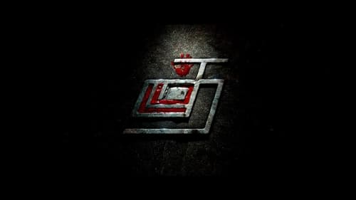Thadam (2019) Tamil Full Movie Download