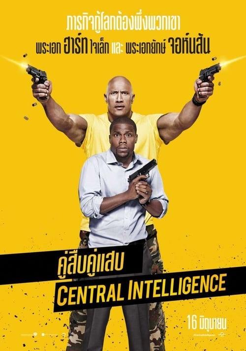 Central Intellingence (2016) คู่สืบคู่แสบ