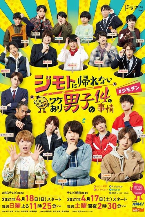 Jimoto ni Kaerenai Wakeari Danshi no 14 no Jijou #Jimodan