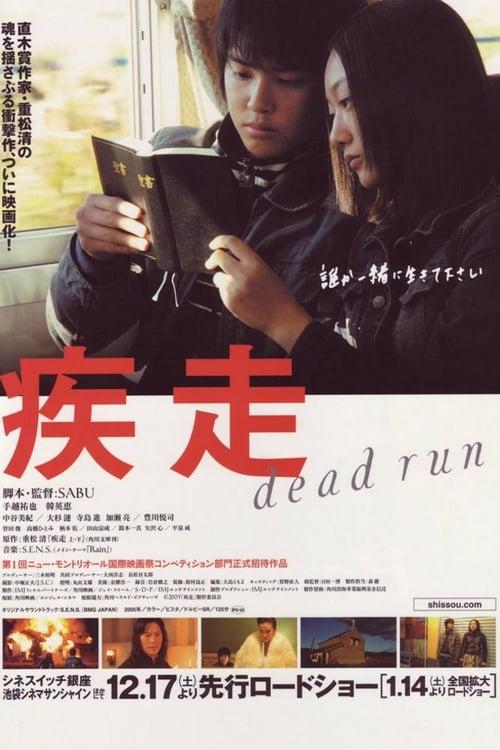 Dead Run (2005) Poster