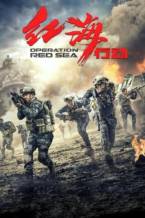 Постер фильма Операция Красное море