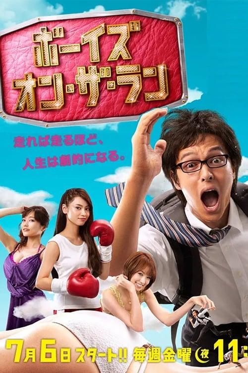 ボーイズ・オン・ザ・ラン (2010)