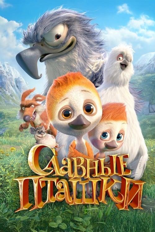 Постер фильма Славные пташки