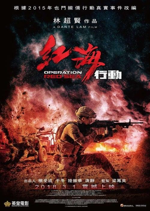 Operation Red Sea (2018) ยุทธภูมิทะเลแดง (พากย์ไทย)