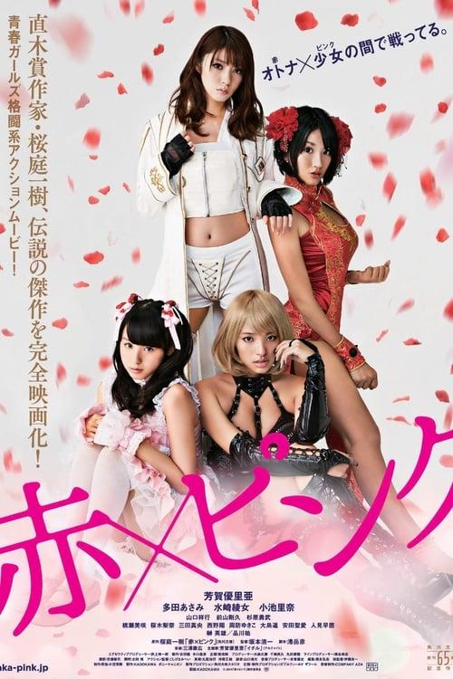 Girl's Blood-VOSTFR-[RockGakuen Fansub] - Film - VOSTFR - WEBDL 1080p